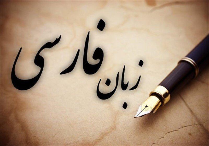 زبان فارسي