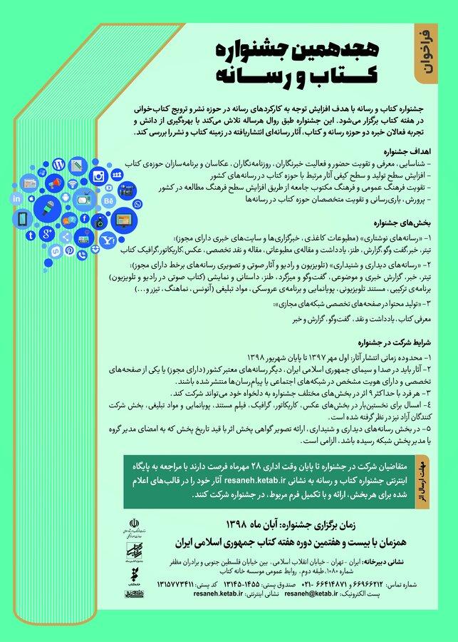 فراخوان هجدهمین جشنواره رسانه و کتاب