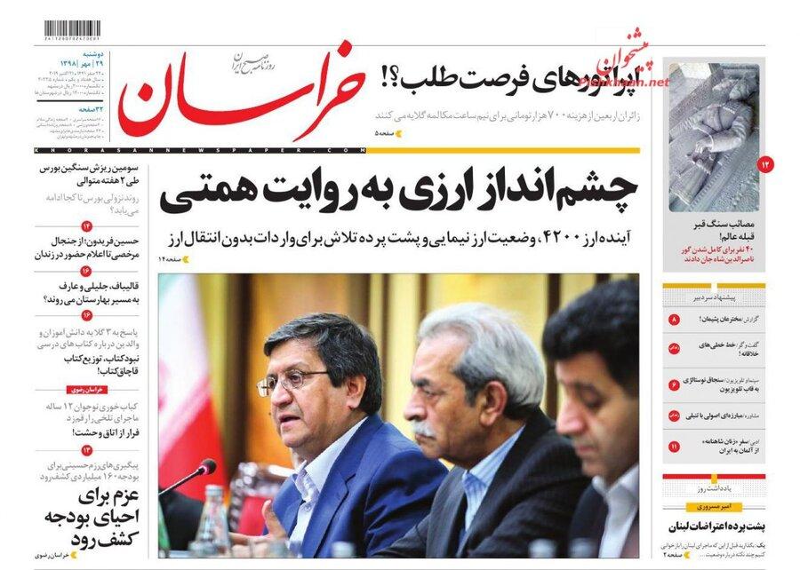 29 مهر؛ صفحه اول روزنامههاي صبح ايران