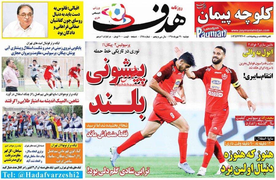 28 مهر؛ صفحه اول روزنامههاي ورزشي صبح ايران