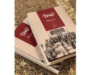«آن پنجاه و پنجنفر» در سرای اهل قلم