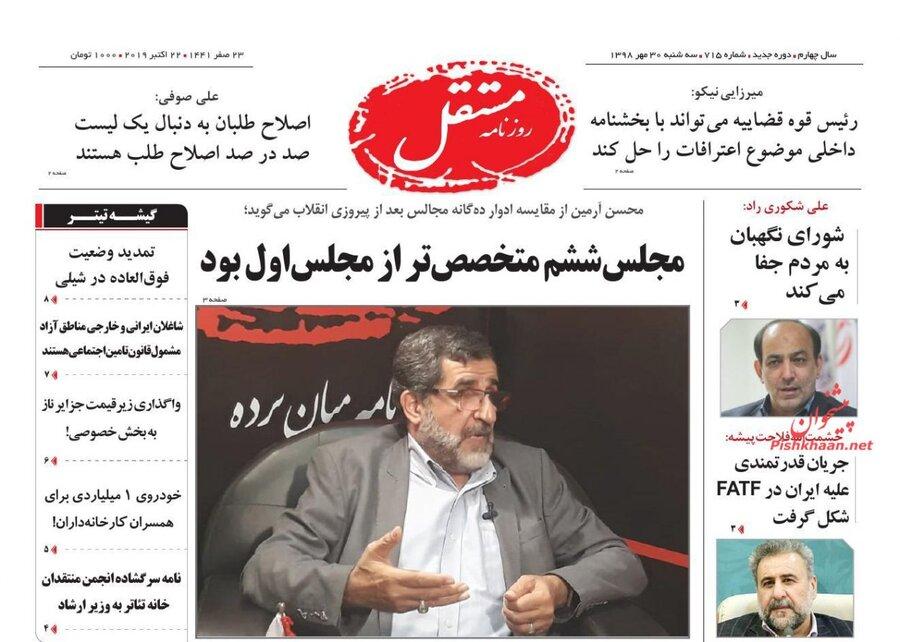 30 مهر؛ صفحه اول روزنامههاي صبح ايران