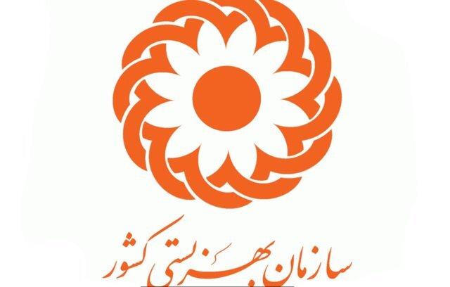 لوگوی سازمان بهزیستی