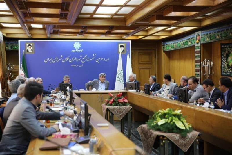 صد و سومین نشست مجمع شهرداران كلانشهرها