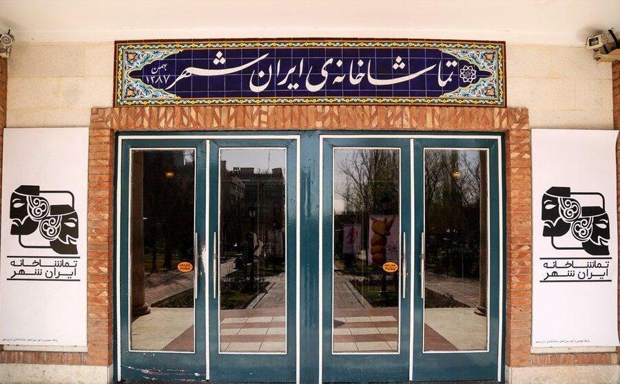 آشنايي تماشاخانه ايرانشهر