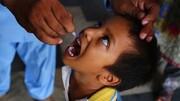 یک گام دیگر به سوی ریشهکنی کامل فلج اطفال