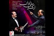 ارکستر ملی ایران آثار کیوان ساکت را اجرا میکند