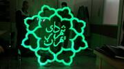 شهردار ناحیه ۴ منطقه یک تهران عزل شد