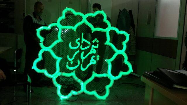 کرونا عملیات تعیین مدیران محله های تهران را متوقف کرد