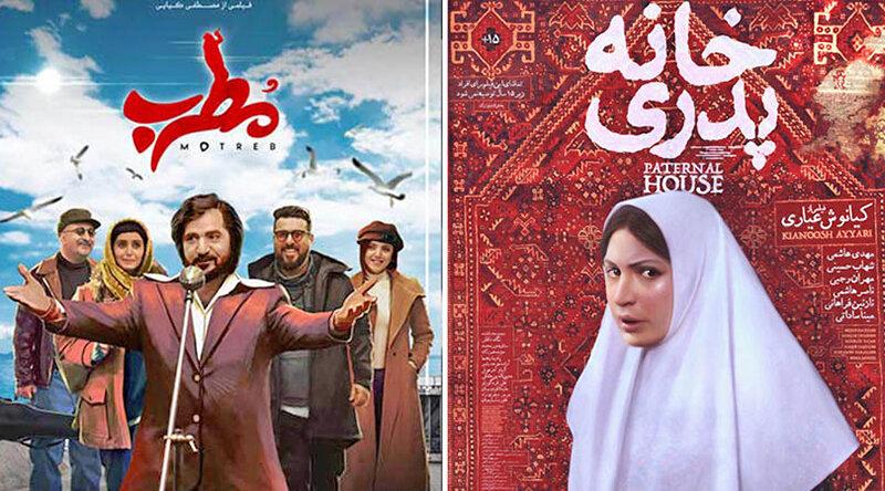 پوستر فيلمهاي مطرب و خانه پدري