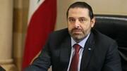 سعد حریری استعفا کرد | ویدئوی اظهارات حریری در لحظه اعلام استعفا