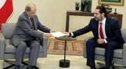 حریری استعفای خود را تقدیم رئیس جمهور لبنان کرد | واکنشها به استعفا