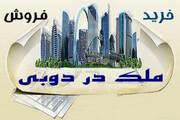 توصیه به کسانی که قصد خرید مسکن در دوبی دارند