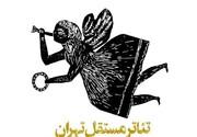 تئاتر مستقل تهران   اجرای صدای آهسته برف و لانچر ۵