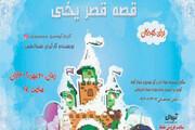 «قصه قصر یخی» در خانه موزه عزتاللهانتظامی