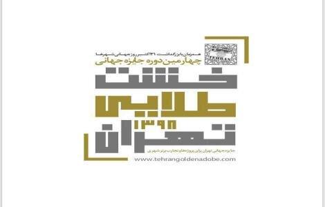 چهارمین دوره جایزه بینالمللی خشت طلایی تهران