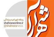 بیانیه شورای شهر مشهد در پی بازداشت مسئولان شهرآرا