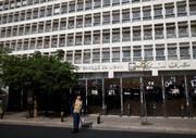 بازگشت آرامش به لبنان و بازگشایی بانکها