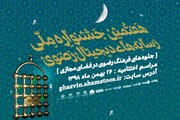 فراخوان هفتمین جشنواره ملی رسانههای دیجیتال رضوی