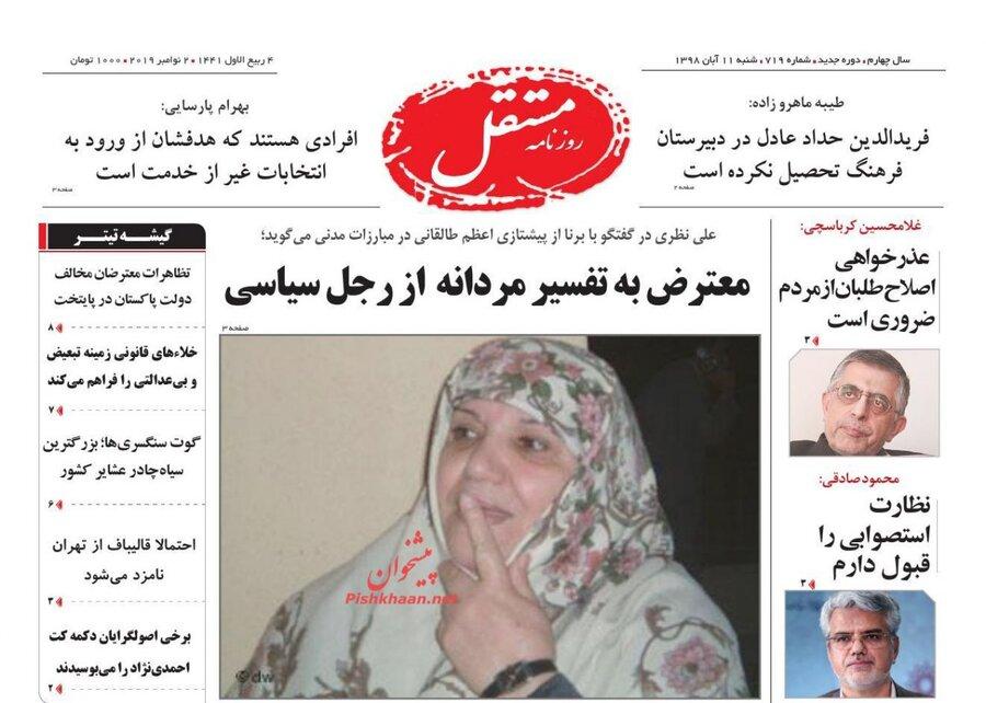 11 ابان؛ صفحه اول روزنامههاي صبح ايران