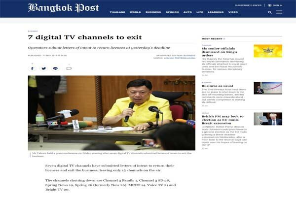 شبكههاي تلويزيوني تايلند