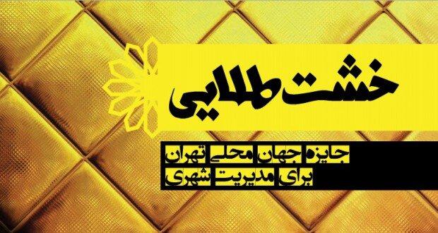 چهارمین دوره جایزه جهانی خشت طلایی تهران