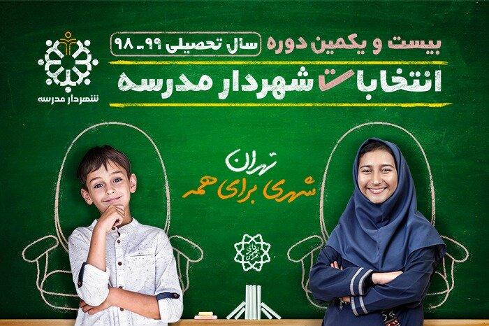 انتخابات شهردار مدرسه