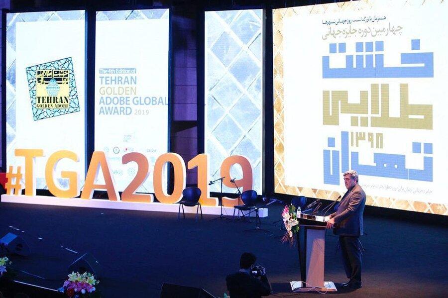 حناچی در اختتامیه جایزه جهانی خشت طلایی تهران