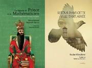 رونمایی از ترجمه فرانسوی دو اثر از نادر ابراهیمی و نغمه ثمینی