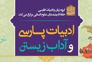 نشست دوم «ادبیات پارسی و آداب زیستن» برگزار میشود