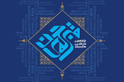 پنجمین جشن ملی مترجمان برگزار میشود