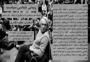 زیباییشناسی سیاست در دانشگاه شهید بهشتی