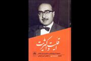 کتابی درباره فراز و نشیبهای حضور زرتشتیان ایران در عرصه قدرت