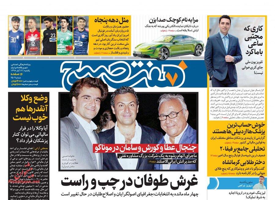 12 آبان؛ صفحه اول روزنامههاي صبح ايران