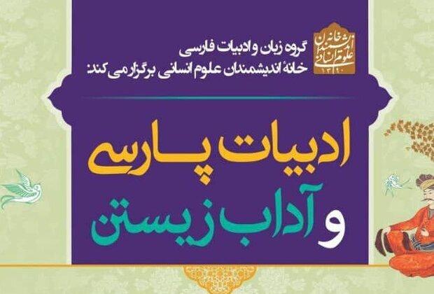 ادبيات فارسي و آداب زيستن
