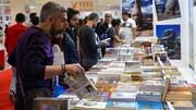 افتتاح نمایشگاه بینالمللی کتاب استانبول