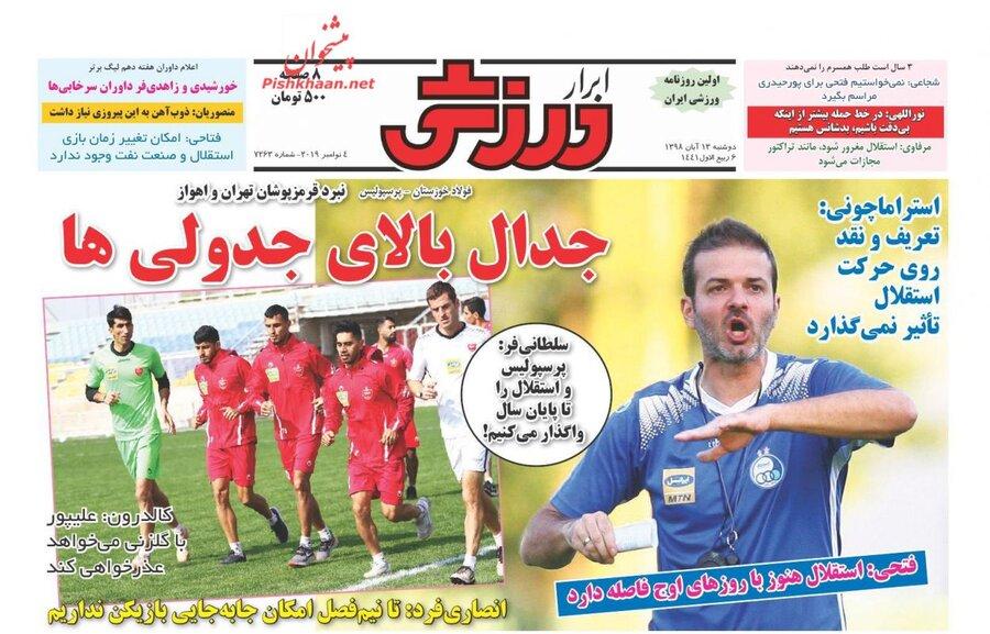 13 ابان؛ صفحه اول روزنامههاي ورزشي صبح ايران