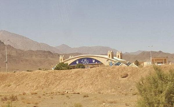 مجتمع غني سازي شهيد احمدي روشن