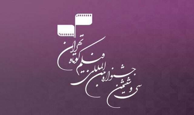 جشنواره فیلم کوتاه تهران