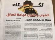 گردانندگان تظاهرات میدان تحریر بغداد، رادیو و روزنامه درست کردند