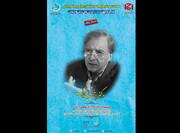 نقد آثار و افکار احمد اشرف در سمینار جامعهشناسان ایرانی و جامعه ایرانی
