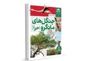 «جنگلهای مانگرو (حرا)» در فهرست «کلاغ سفید» کتابخانه مونیخ