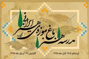 آغاز طرح «مدرسه هنر» در باغموزه هنر ایرانی