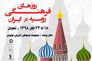 نمایشگاه «پارچههای توری» روسیه در نیاوران