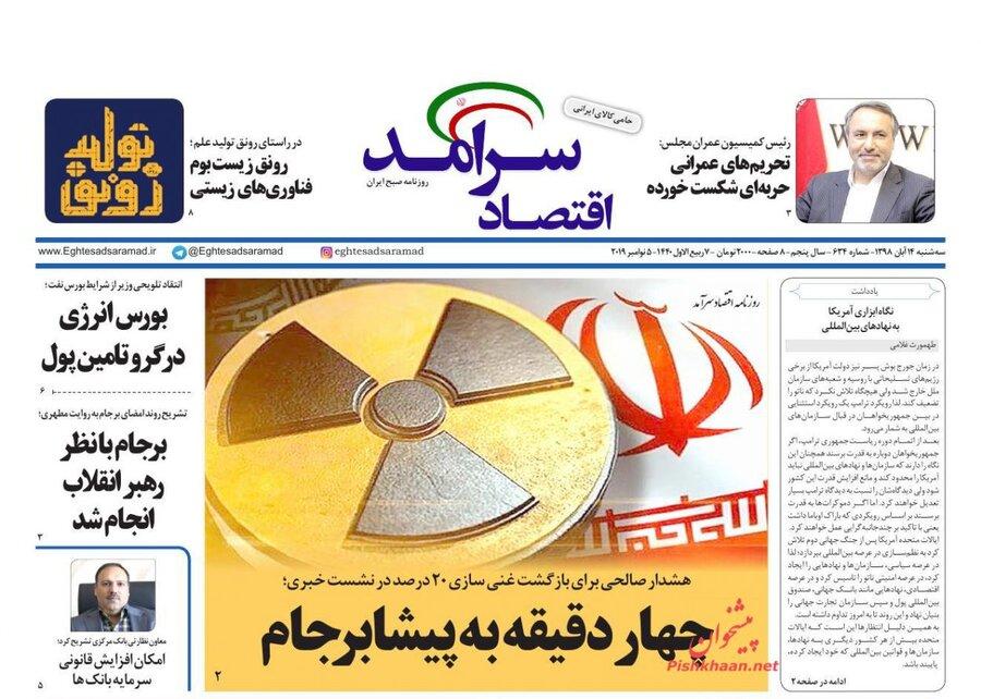 14 آبان؛ صفحه اول روزنامههاي صبح ايران