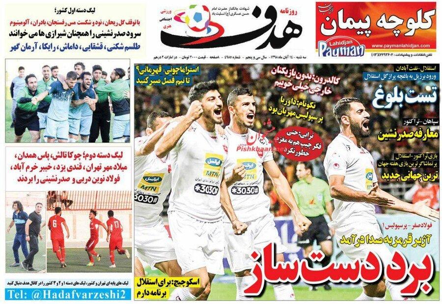 14 آبان؛ صفحه اول روزنامههاي ورزشي صبح ايران