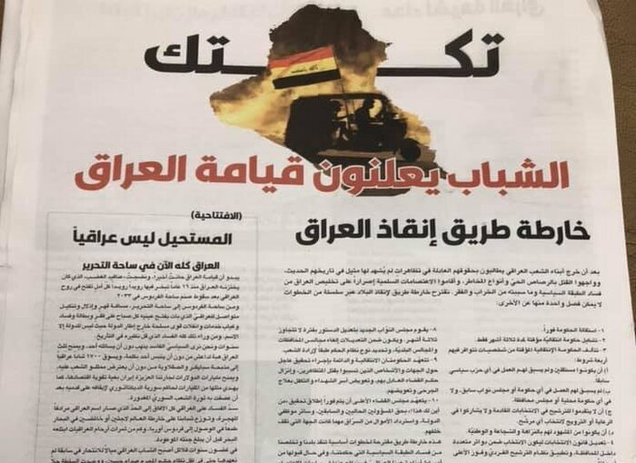 رسانه معترضان عراقي