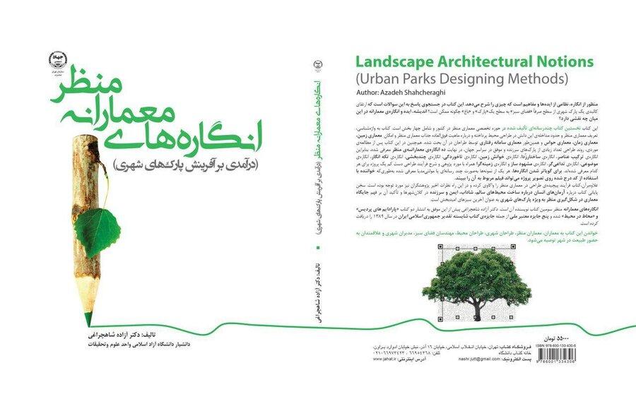 انگارههای معمارانه منظر: درآمدی بر آفرینش پارکهای شهری