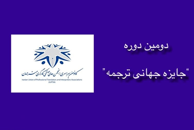 جايزه جهاني ترجمه