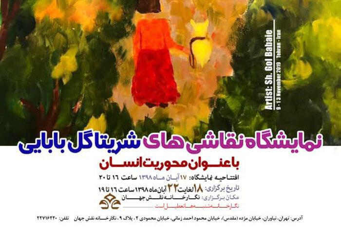 نمایشگاه نقاشی گالری جهان